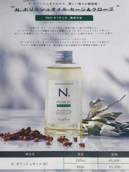 N. ポリッシュオイルから、新しい香りが新登場!